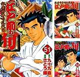 [まとめ買い] 江戸前の旬(ニチブンコミックス)(51-83)