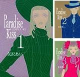 [まとめ買い] Paradise Kiss(FEEL COMICS)