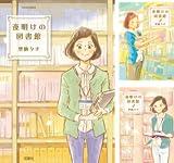 [まとめ買い] 夜明けの図書館(ジュールコミックス)