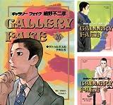 [まとめ買い] ギャラリーフェイク(ビッグコミックス)(26-32)