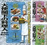 [まとめ買い] 大使閣下の料理人(モーニングコミックス)