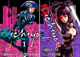 [まとめ買い] アサシン ichiyo(ヒーローズコミックス)