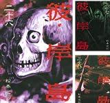 [まとめ買い] 彼岸島(ヤングマガジンコミックス)(26-33)