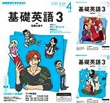[まとめ買い] NHKテキスト ラジオ 基礎英語3(2015年度)