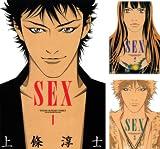 [まとめ買い] SEX(ヤングサンデーコミックス)