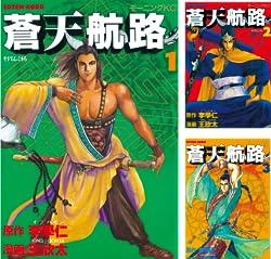 [まとめ買い] 蒼天航路 (1-25) Kindle版