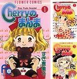 [まとめ買い] Cherryのまんま(フラワーコミックス)