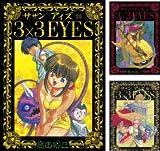[まとめ買い] 3×3EYES (26-40)
