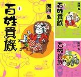 [まとめ買い] 百姓貴族(ウィングス・コミックス)