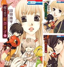 [まとめ買い] 桜の花の紅茶王子(花とゆめコミックス)