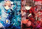 [まとめ買い] 魔法少女育成計画(角川コミックス・エース)