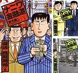 [まとめ買い] 新ナニワ金融道(SPA!コミックス)