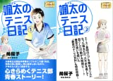 [まとめ買い] 颯太のテニス日記(スマートブックス)