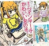 Amazon.co.jp[まとめ買い] 自分がツインテールのかわいい女の子だと思い込んで、今日の出来事を4コマにする。
