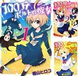 [まとめ買い] 100万ボルトの彼女(バンブーコミックス 4コマセレクション)
