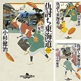 [まとめ買い] 仇討ち東海道(幻冬舎時代小説文庫)