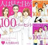 [まとめ買い] 人は見た目が100パーセント(BE・LOVEコミックス)