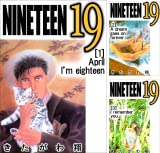 [まとめ買い] NINETEEN(highstone comic)