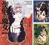 [まとめ買い] 聖骸の魔女(ヤングキングコミックス)