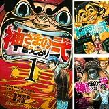 [まとめ買い] 神さまの言うとおり弐(週刊少年マガジンコミックス)