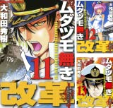 [まとめ買い] ムダヅモ無き改革(近代麻雀コミックス) (11-16)