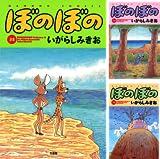 [まとめ買い] ぼのぼの(バンブーコミックス 4コマセレクション)(31-41)