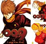 [まとめ買い] 009 RE:CYBORG(デジタル版ビッグガンガンコミックスSUPER)
