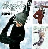 [まとめ買い] 銀盤騎士(Kissコミックス)