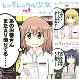 [まとめ買い] センチレンタル少女(マンガボックスコミックス)