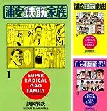 [まとめ買い] 浦安鉄筋家族(少年チャンピオン・コミックス)