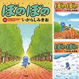 [まとめ買い] ぼのぼの(バンブーコミックス 4コマセレクション)(16-30)