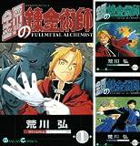 [まとめ買い] 鋼の錬金術師(デジタル版ガンガンコミックス)(1-25)