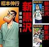 [まとめ買い] 新黒沢 最強伝説
