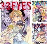[まとめ買い] 3×3EYES 幻獣の森の遭難者(ヤングマガジンコミックス)