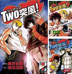 [まとめ買い] TWO突風!