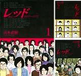[まとめ買い] レッド 1969〜1972(イブニングコミックス) -