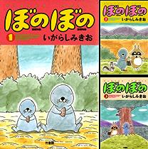 [まとめ買い] ぼのぼの(バンブーコミックス 4コマセレクション)(1-15)