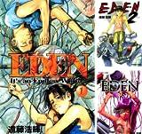 [まとめ買い] EDEN(アフタヌーンコミックス) -