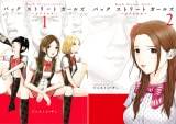 [まとめ買い] Back Street Girls