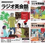 [まとめ買い] NHKテキスト ラジオ ラジオ英会話(2015年度)