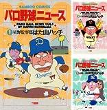 [まとめ買い] パロ野球ニュース