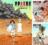 [まとめ買い] 銃夢火星戦記(イブニングコミックス)