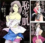 [まとめ買い] 恥じらう肌(芳文社コミックス)