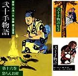 [まとめ買い] 弐十手物語 (16-30)