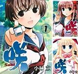[まとめ買い] 咲-Saki-(デジタル版ヤングガンガンコミックス)