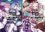 [まとめ買い] Re:ゼロから始める異世界生活 第二章 屋敷の一週間編(デジタル版ビッグガンガンコミックス)