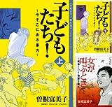 [まとめ買い] 曽根富美子傑作選(ぶんか社コミックス)
