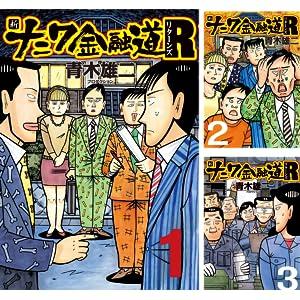 [まとめ買い] 新ナニワ金融道R(SPA!コミックス) [Kindle版]