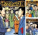 [まとめ買い] 新ナニワ金融道R(SPA!コミックス)