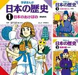 [まとめ買い] 学研まんが日本の歴史
